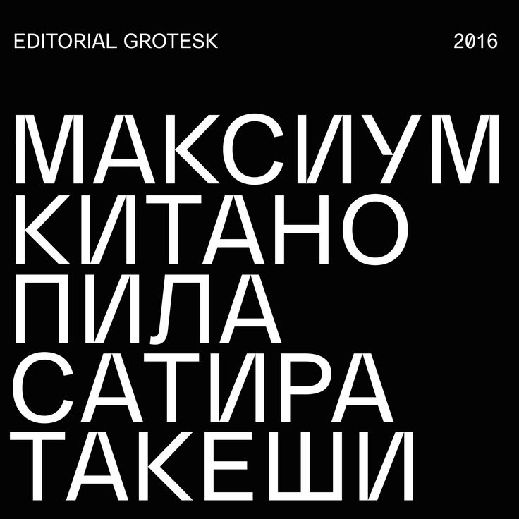 Best cyrillic font images on pinterest typography