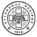 Autonomous Epirus seal 1914