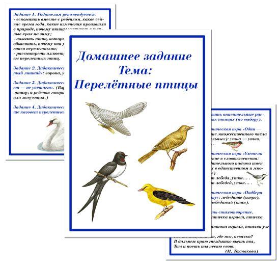Домашнее задание для детей подготовительной группы Перелетные птицы