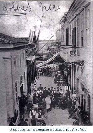 A street full of cafes, Ayvali