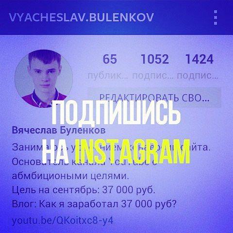 #VyacheslavBulenkov  Подписывайтесь на мой Instagram: http://bit.ly/1O68Pzn и смотрите селфи, я в этом пока не профи, но скоро там появится эксклюзив ;D  Если понравилось ставь Like или сделай репост. Оставь свое мнение о посте ;)