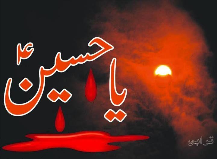 Maula Ali Shrine Wallpaper: Ya Hussain A.s Muharram Wallpapers