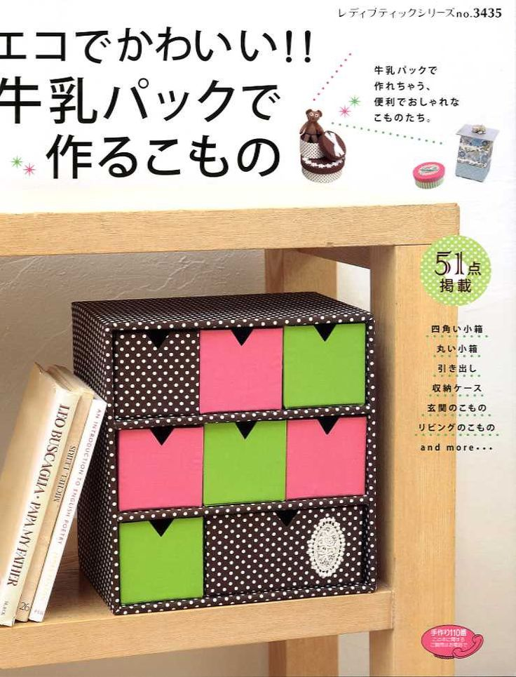 Eco and Cute Fabric Covered Boxes and Goods from Milk Cartons - JAPANESE CRAFT…
