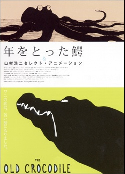 "Poster of an animation film ""The Old Crocodile"",  directed by Koji YAMAMURA"