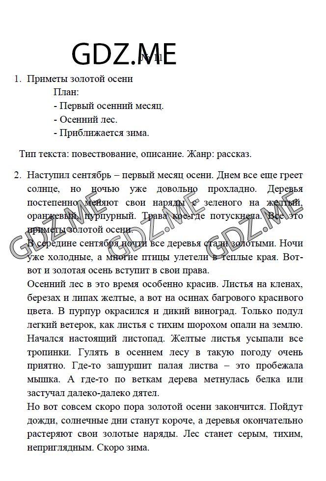 Гдз по сборнику самостоятельных работ класс м.а.кубышева
