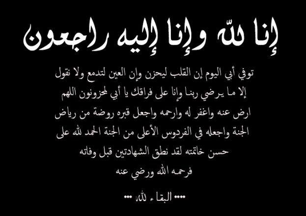 صور إنا لله وإنا إليه راجعون 2021 صور رمزيات حالات خلفيات عرض واتس اب انستقرام فيس بوك رمزياتي Arabic Calligraphy Oral Quran