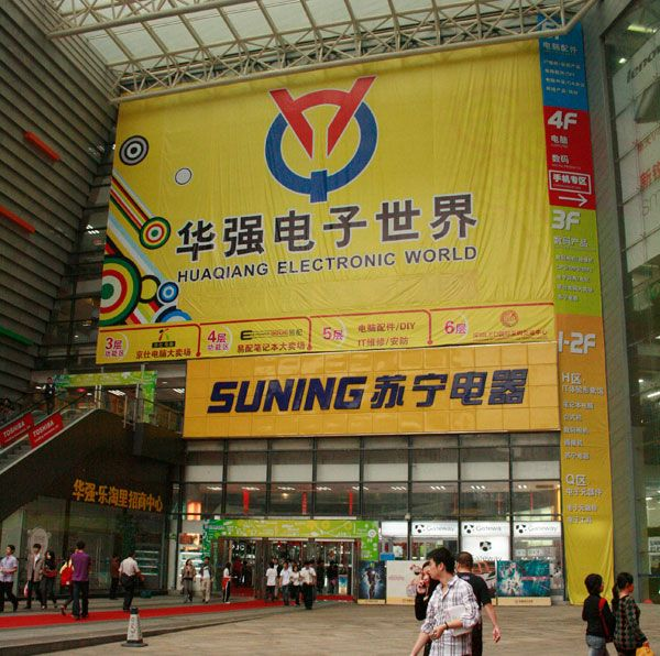 The electronics mall in Shenzhen (well one of them anyway)