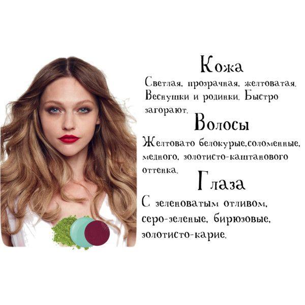Цветотип весна by sakiyaeva on Polyvore featuring polyvore beauty Hourglass Cosmetics Essie