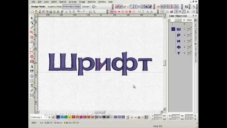 Надпись в Wilcom из отдельных букв