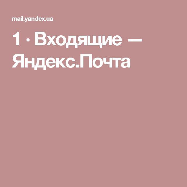 1 · Входящие — Яндекс.Почта