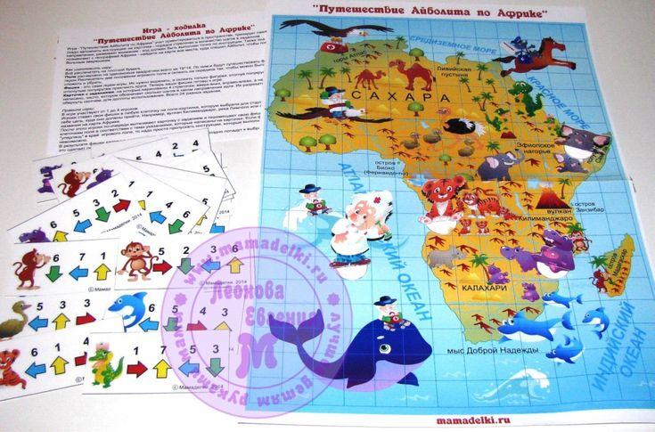 """Настольная игра """"Путешествие Айболита по Африке"""" с 24 карточками заданиями и подроьной картой Африки для детей по сказке Чуковского Айболит"""