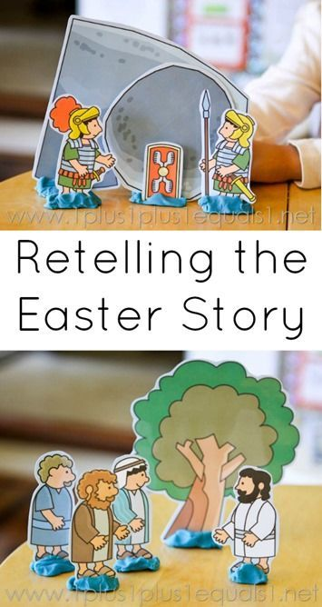 Retelling the Easter story with young children ~ thanks to awesome printables from My Wonder Studio!