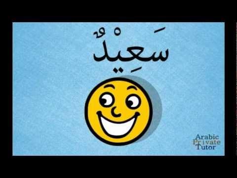 Arabic Opposite Words - Arabic Private Tutor صحيح خطأ حسن سيئ جميلا قبيحا كبير صغير حب كره سعيد حزين