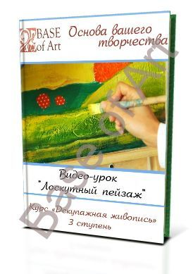 http://base-of-art.ru/catalog/Video-kursy