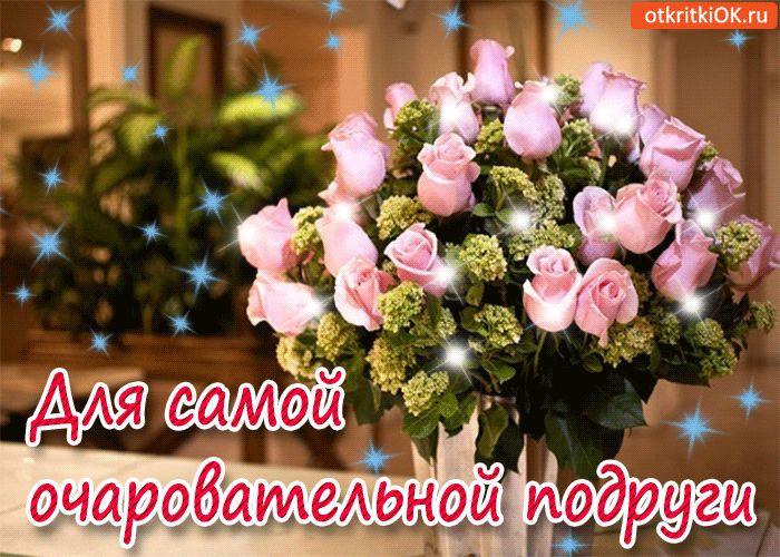 Своими руками, открытка цветы лучшей подруге