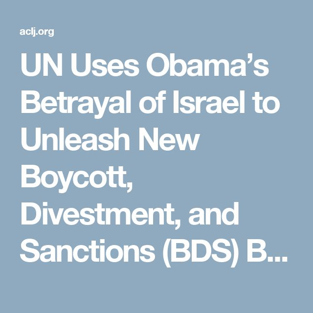 UN Uses Obama's Betrayal of Israel to Unleash New Boycott, Divestment, and Sanctions (BDS) Barrage on Israel | American Center for Law and Justice