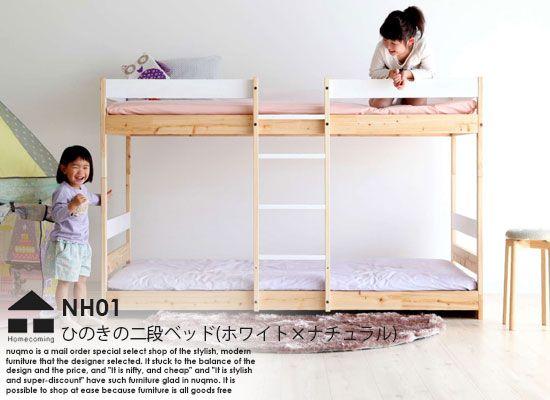 日本製のひのきの二段ベッド(ホワイト×ナチュラル)(NH01B-HKW)【代引不可】