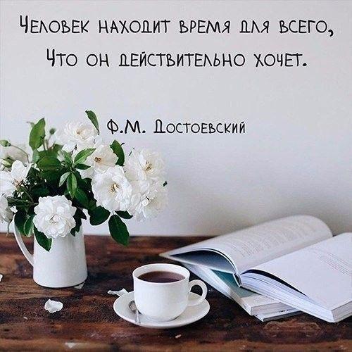 Человек находит время для всего, что он действительно хочет.   © Ф.М. Достоевский.