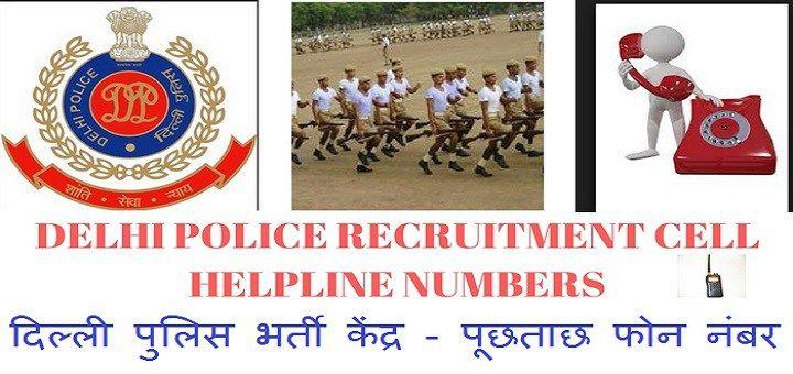Delhi Police Recruitment Cell Helpline Numbers दिल्ली पुलिस भर्ती केंद्र पूछताछ फोन नंबर