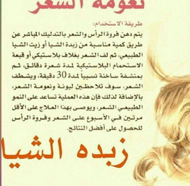 Pin By Hajar Saad On بشرة Hair Care Recipes Beauty Skin Care Routine Body Skin Care