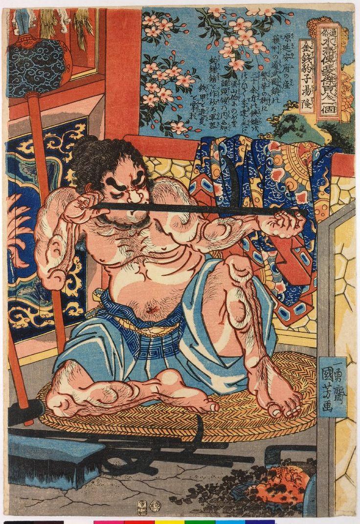 Artist: Utagawa Kuniyoshi Title:Kinsenhyoshi Toryu 金銭豹子湯隆 (Tang Long) / Tsuzoku Suikoden goketsu hyakuhachinin no hitori 通俗水滸傳濠傑百八人一個 (One of the 108 Heroes of the Popular Water Margin) Date:1827-1830