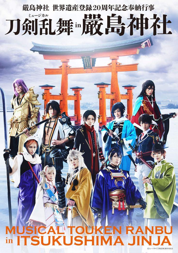 ミュージカル『刀剣乱舞』in 嚴島神社