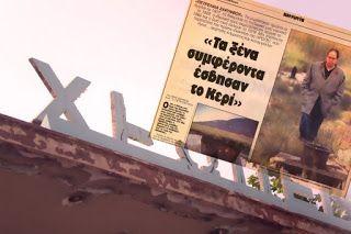 Conspiracy Feeds: «ΧΡΩΠΕΙ» Σωτήριος Σοφιανόπουλος  Α Μέρος