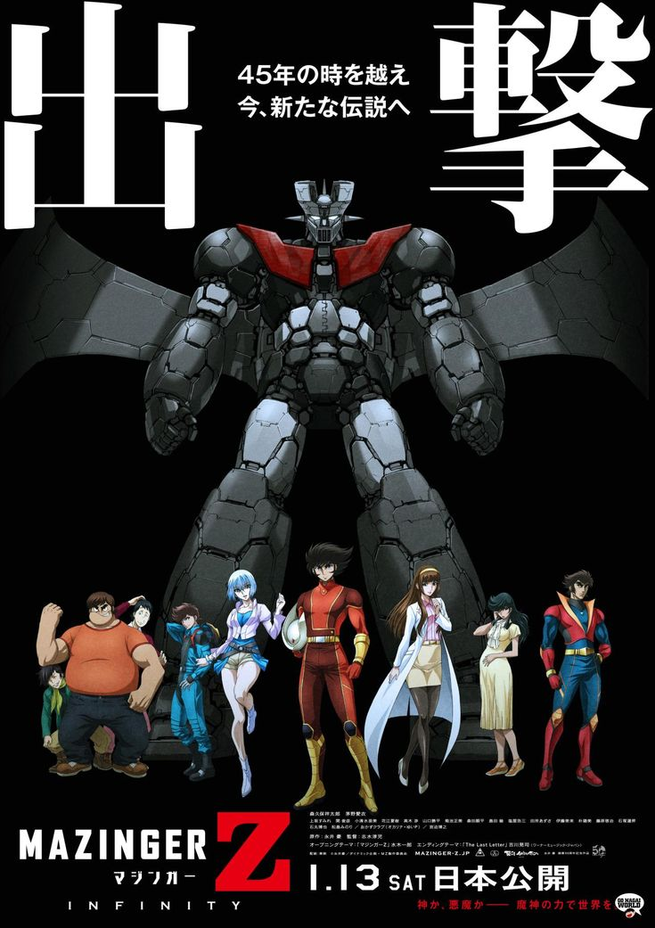 Mazinger Z Infinity, ecco il nuovo poster giapponese