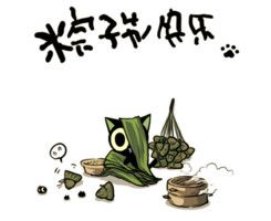 粽子 making