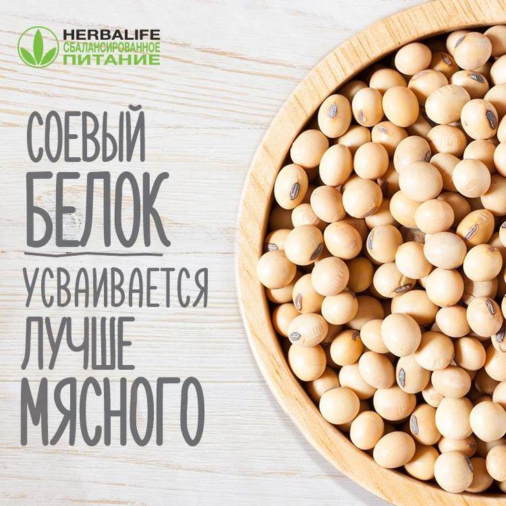 Соевый #белок - это полноценный растительный белок: он содержит все десять необходимых аминокислот и обладает высочайшим коэффициентом усвояемости – более 90%. Исследования, проведенные учеными со всего мира, доказали, что соевый белок снижает уровень «плохого» холестерина и является не менее питательным, чем мясной или молочный белки. Чтобы увеличить количество соевого белка в рационе, попробуйте #сыр_тофу, #соевый_творог, #соевые_орешки или #соевое_молоко. Протеиновая смесь Формула 3…
