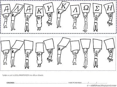 Los Niños: ΠΑΙΔΙ & Γραπτός Λόγος : Φύλλα Εργασίας για την ΑΝΑ...