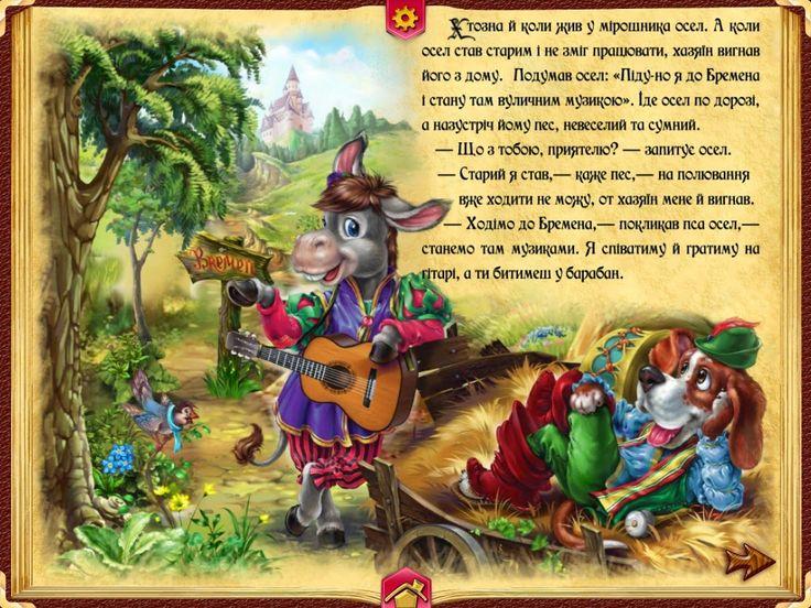 Путешествие в Мир Сказок. Бесплатные аудиосказки для детей.   E-Learning. Електронне навчання для дітей і дорослих. Электронное обучение для детей и взрослых