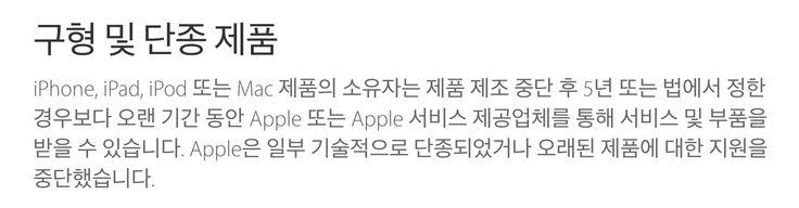 MacBook Pro(15 Mid 2010), MacBook Pro(17 Mid 2010), Xserve(2009) 서비스 종료 예정.