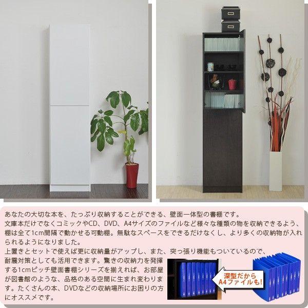 スリム収納 扉付き棚 シンプル 書棚 本棚 :jp-bdc-106112:うさぎ屋 - 通販 - Yahoo!ショッピング