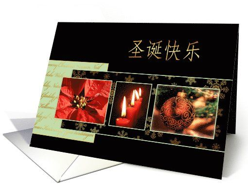 Merry Christmas in Chinese, poinsettia, ornament, candles card