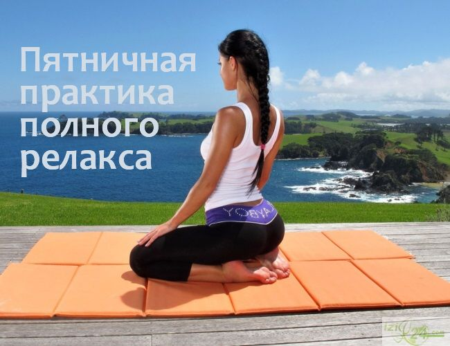 Как йога спасает от стресса: 4 практики для полного релакса     Йога – это вам не только стояние на голове и завязывание своего тела в морской узел, это еще и очень эффективное средство от депрессии и усталости. Прочь отговорки, отключайте телефон, берите коврик и вперед к нирване!    Изматывающая работа, домашние дела, недостаток сна и свежего воздуха из любой женщины могут сделать истеричку. Восстановить нервы и привести голову в порядок поможет йога. Всего несколько простых практик, 15…