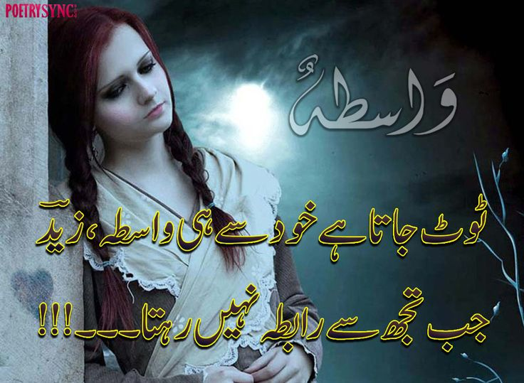 Best Urdu Two Line Shayari Collection for Facebook Posts | Poetry