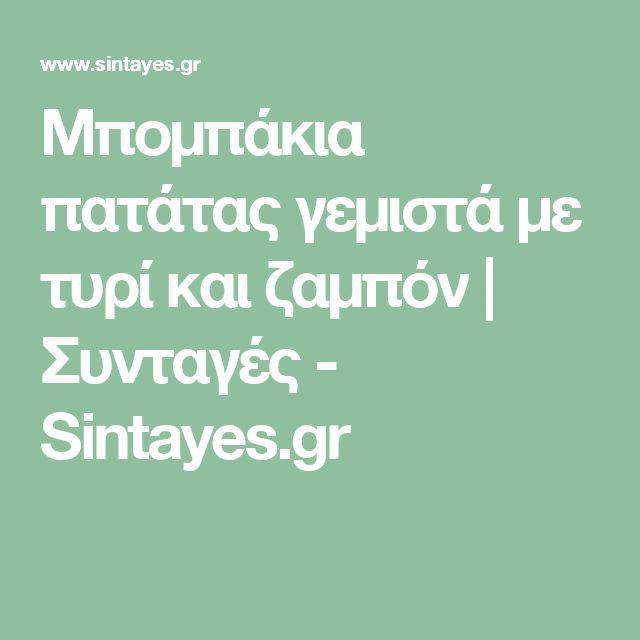 Μπομπάκια πατάτας γεμιστά με τυρί και ζαμπόν | Συνταγές - Sintayes.gr