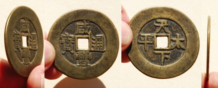 Specimen 14c. Front, reverse and side profile of a large brass Xian Feng Tong Bao (咸豐通寶) 'Tian Xia Tai Ping' (天下太平) coin cast during the reign of Emperor Xianfeng (1851-1861 AD).   The Chinese script on this coin, which has a wider than normal rim reads,  'Tian Xia Tai Ping' (天下太平), meaning 'The World is at Peace'.  XF condition.   43mm in size; 20 grams in weight.      Estimated Value:   (USD):  $525-675;  (RMB): 3,500-4,500.