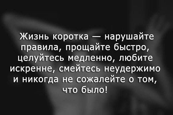 Я люблю тебя - Жизнь...!