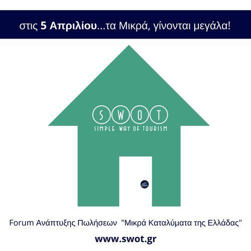 Ολοκληρώθηκαν οι συμμετοχές στο Forum «Μικρά Καταλύματα της Ελλάδας» της SWOT.