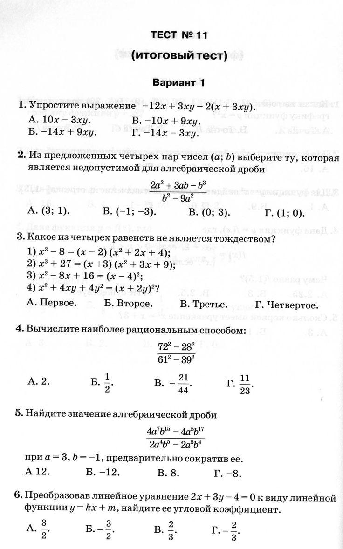 Ответы по мониторингу по математике 7 класс