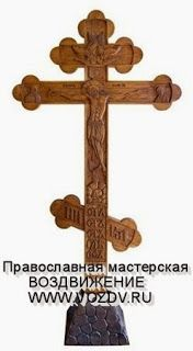 Деревянные кресты ручной работы - Изготовление и установка крестов в Москве: Почему на могиле устанавливают деревянный крест?