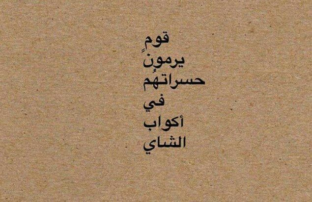 Pin By رغد سعد On كلمات In 2021 Arabic Quotes Quotes Arabic