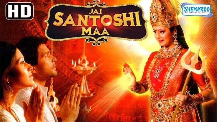 Watch Jai Santoshi Maa HD - Rakesh Bapat - Nushrat Bharucha - Hindi Devotional Movie watch on  https://free123movies.net/watch-jai-santoshi-maa-hd-rakesh-bapat-nushrat-bharucha-hindi-devotional-movie/