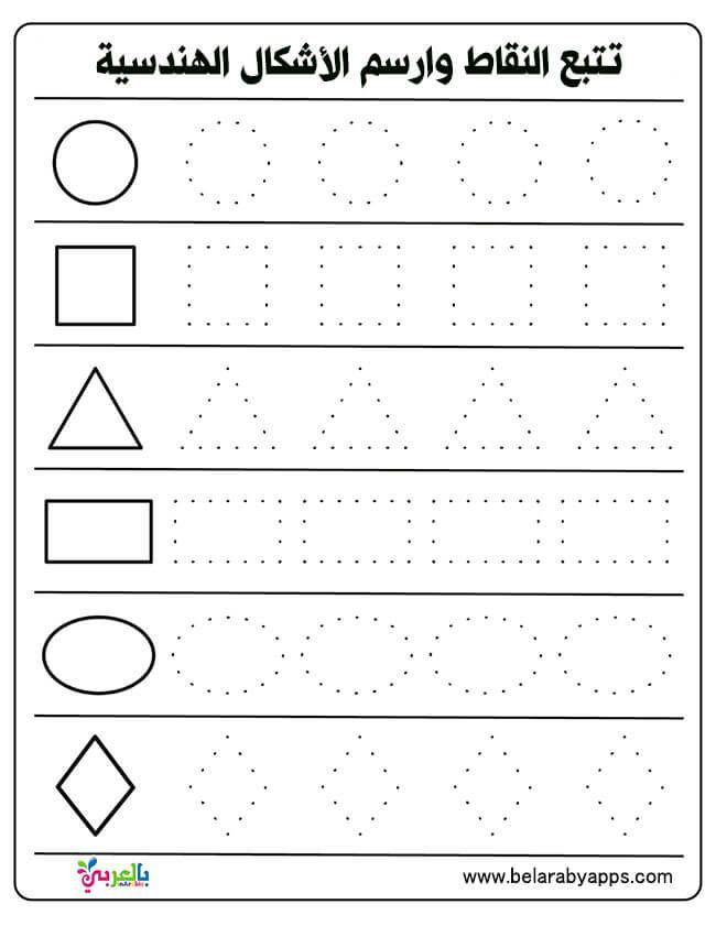 اوراق عمل الاشكال الهندسية للاطفال تلوين ورسم جاهزة للطباعة تدريبات الأشكال بالعربي نتعلم Powerpoint Background Design Alphabet Arabic Alphabet
