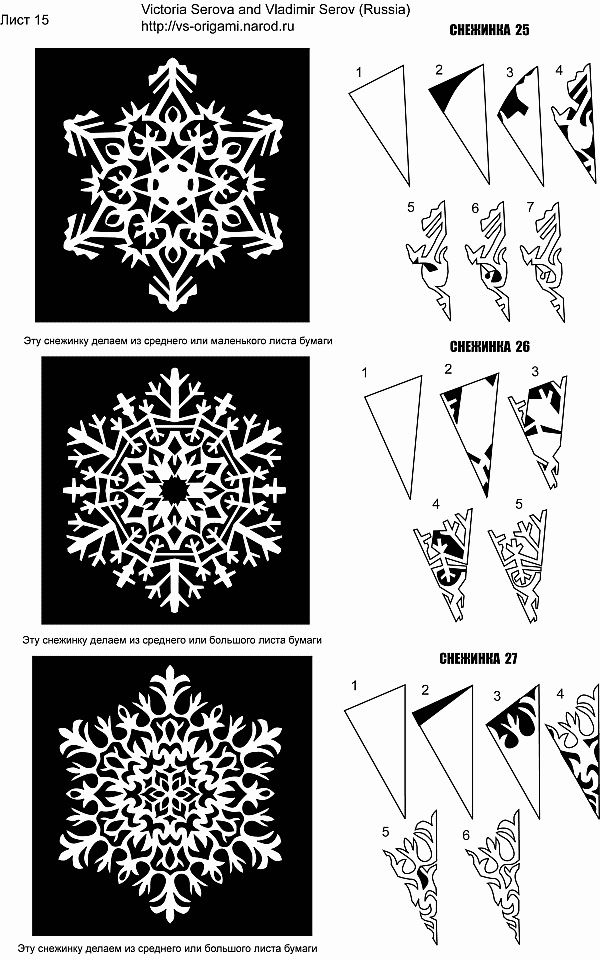 оригинальные #схемы шаблоны для вырезания #снежинок из бумаги  #поделки