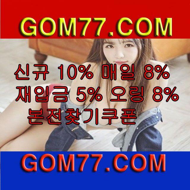 http://pp.gom77.com - 다이사이사이트 http://ss.gom77.com - 바카라백전백승 http://ss.gom77.com - 카지노슬롯게임 http://cm8282.com - 카지노사이트 http://aa.cm8282.com - 온라인카지노 http://ak.cm8282.com - 카지노게임 http://am.cm8282.com - 우리카지노 http://bm.cm8282.com - 카지노바카라 http://ca.cm8282.com - 강원랜드후기 http://cf.cm8282.com - 호텔카지노 http://cm.cm8282.com - 아바타카지노