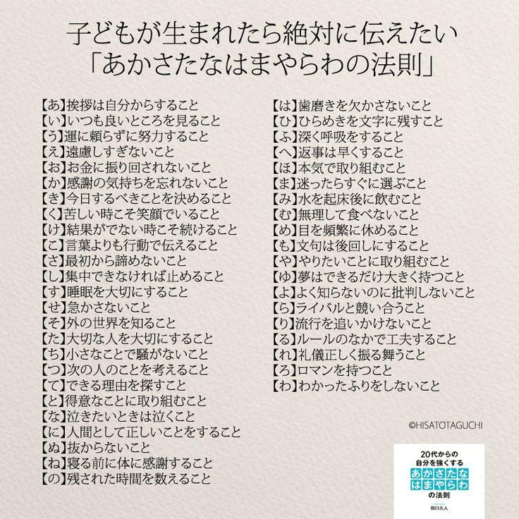 いいね!631件、コメント6件 ― @yumekanau2のInstagramアカウント: 「自戒を込めて、子どもが生まれたら絶対に伝えたい「あかさたなはまやらわの法則」を作成。大人の方は「20代の時に学んだ『あかさたなはまやらわの法則』」を。 . .…」