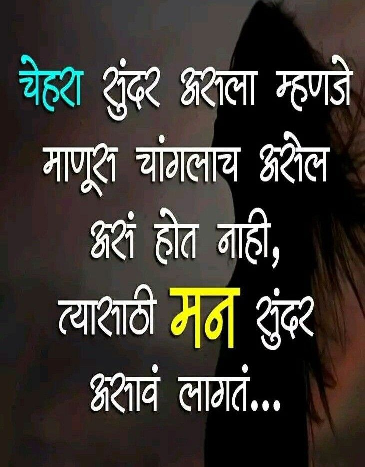 Pin By Vinay Panchal On मर ठ स व च र Zindagi Quotes